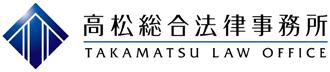 高松総合法律事務所